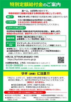 神奈川 10 万円給付 川崎市